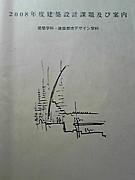 07年入学 工学院都市デザ学科