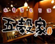 純米酒専門店 五穀家