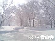 B☆スタ雪山会