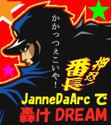 JanneDaArcで「轟けDREAM」