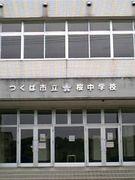 つくば市立桜中学校