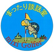 mixiゴルファーのまったり談話室