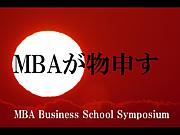 MBAビジネススクールシンポ