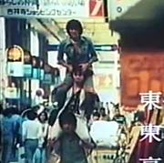 70〜80年代の吉祥寺が好き