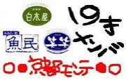 ○●京都モンテ19●○