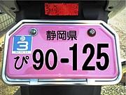 ピンナン 静岡