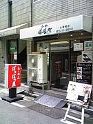らーめん ぽっぽっ屋 水道橋店