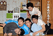韓国ドラマ ソル薬局の息子たち