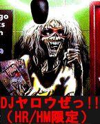 DJヤロウぜっ!!(HR/HM限定)