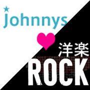 洋楽Rockが好きなジャニヲタさん