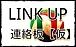 LINK UP  連絡板