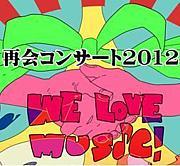 (*゚ー゚)再会コンサート2012
