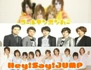 嵐★Hey!Say!JUMP★金爆