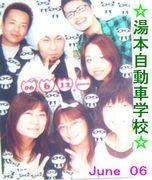 湯本自動車学校 06年6月合宿生