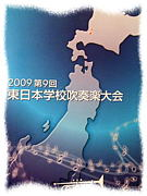 New東日本学校吹奏楽大会♪