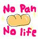 NO PAN NO LIFE