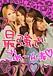 吉田家4姉妹\(^ー^)/