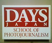DAYSフォトジャーナリスト学校