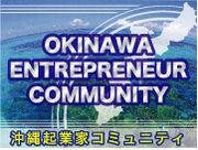 沖縄起業家コミュニティー☆