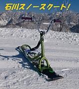 石川スノースクート!