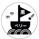 黒船艦隊&ペリー☆提督愛好会