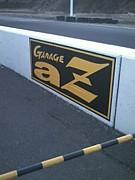 ガレージaZ