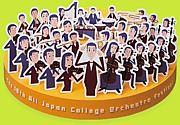 全日本大学オーケストラ大会