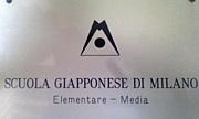 ミラノ日本人学校1994-95
