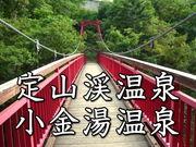 定山渓温泉・小金湯温泉