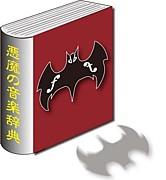 悪魔の音楽辞典