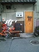 Cafe&Bar 京極