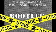 『BOOTLEG』・宴会の部