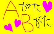 A男☆B女