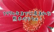 〜1974★熊本