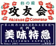 美味特急〜DELICIOUS EXPRESS〜