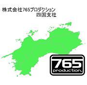 (株)765プロダクション 四国支社