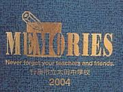 行田市立太田中学校2004年3月卒