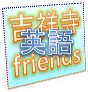 吉祥寺英語 Friends!