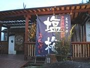 塩梅◆つくばの多国籍創作料理店