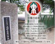 大砂土東小学校(さいたま)