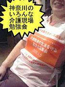 神奈川のいろんな介護現場勉強会