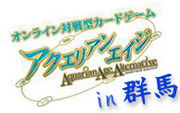 AAA in 群馬