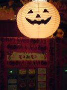 モコモコ 金沢文庫店
