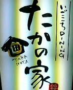 taka's house