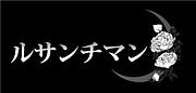 【ルサンチマン】