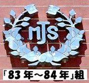 MJS『83年〜84年』組