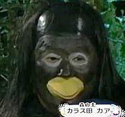 カラス田カア