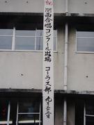 西宮市立浜脇中学校 コーラス部