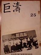 能代高校☆昭和57年度卒