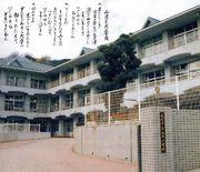 尾道市立山波小学校
